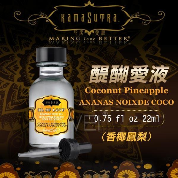 :美國KAMA SUTRA.醍醐愛液Coconut Pineapple(香椰鳳梨金方)22ml