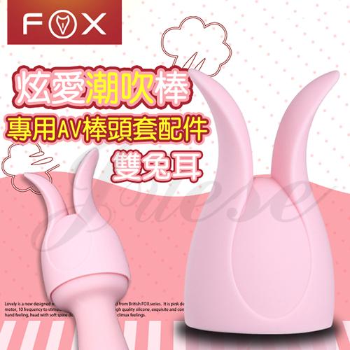 英國FOX-炫愛AV按摩棒專用頭套-雙兔耳
