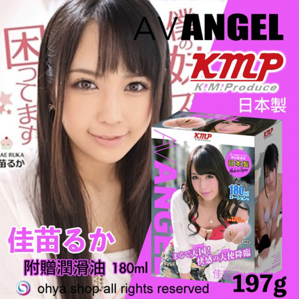 日本KMP*AV ANGEL 佳苗琉華 夾吸自慰套