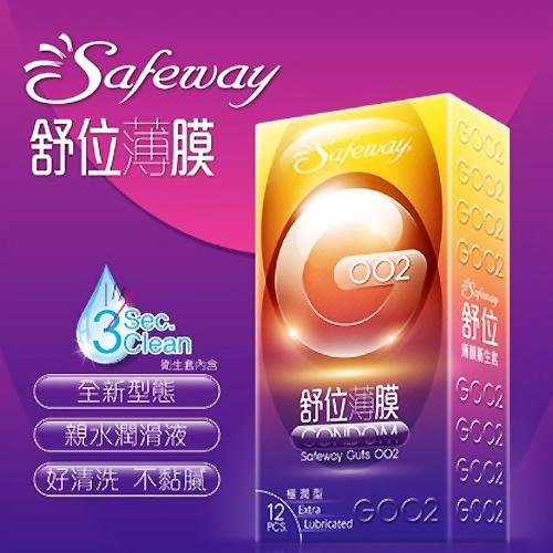 SAFEWAY舒位-GOO2薄膜保險套12入裝-極潤型