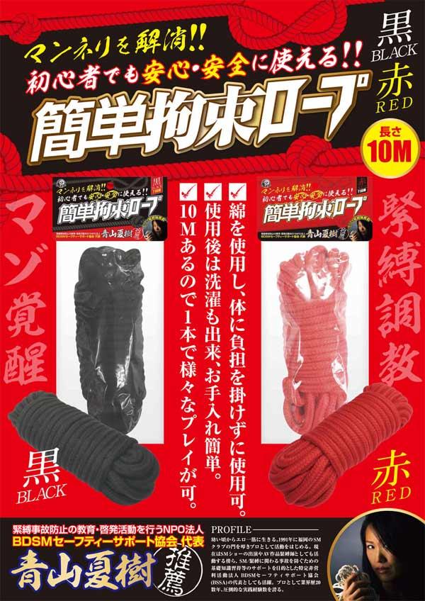 日本A-one*SM 簡單拘束縛繩(10M) 赤色-黑色