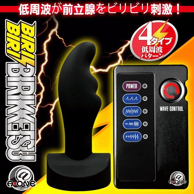 日本原裝進口A-ONE.BIRKKETSU電波快感前列腺高潮按摩棒