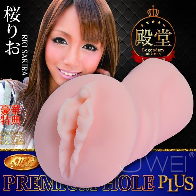 日本原裝進口KMP.PREMIUM HOLE PLUS 傳說級人氣AV女優自慰名器----