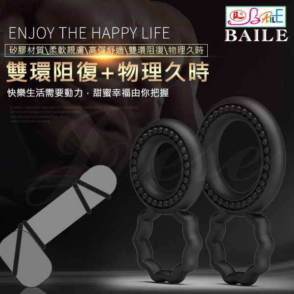 BAILE-RING 男用阻復矽膠雙環鎖精環2入裝