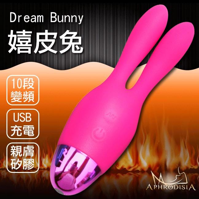 APHRODISIA.Dream Bunny 嬉皮兔 雙馬達 10段變頻防水情趣按摩棒(充電款)