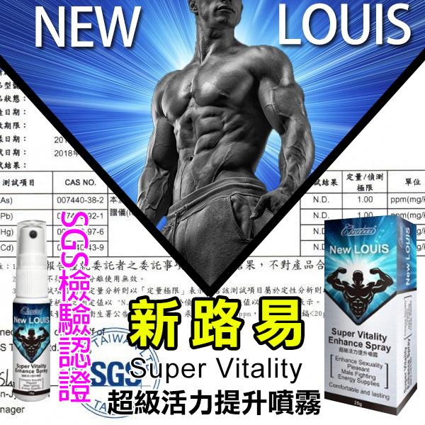 新路易活力提昇噴霧25g(不含西藥)