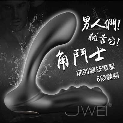 LIBO麗波.角鬥士 8段變頻雙頭震動USB充電前列腺防水按摩器