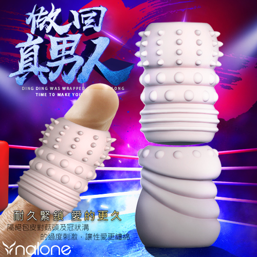香港Nalone-阻復兄弟 包皮阻復環兩件組(日用款、性用款)