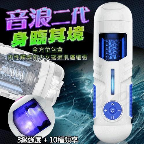 音浪二代 5級強度+10頻伸縮活塞 叫春電動吸盤自慰杯