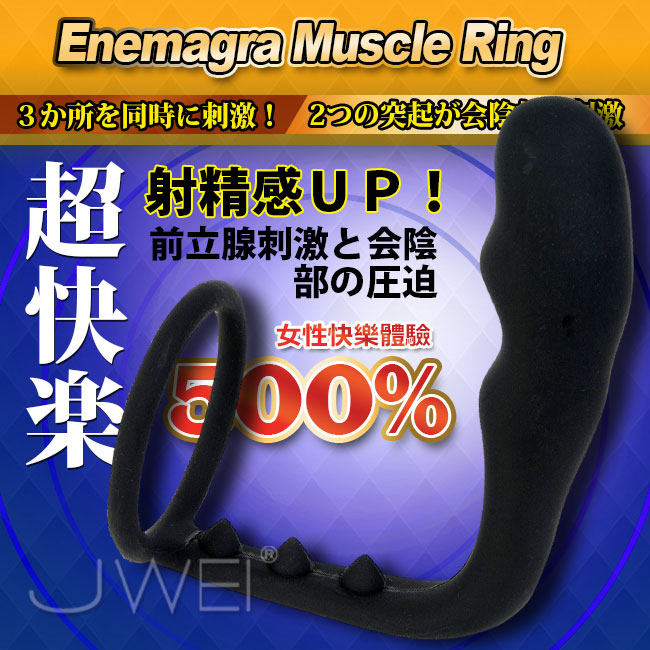 日本原裝進口A-ONE.Enemagra Muscle Ring 前列腺刺激+鎖精環 多功能後庭按摩器